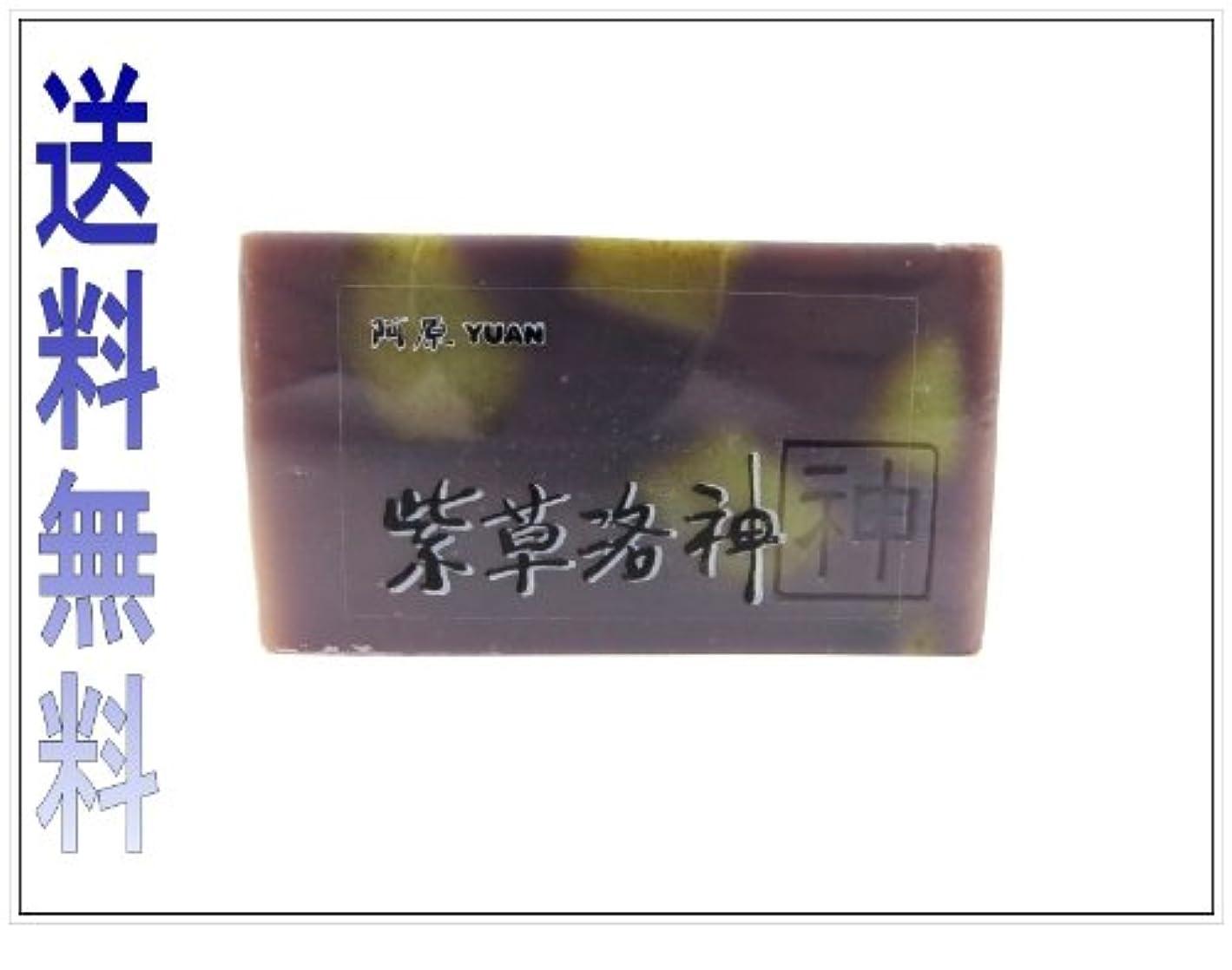 中国レルム失礼な阿原石鹸 紫草洛神 ハイビスカス
