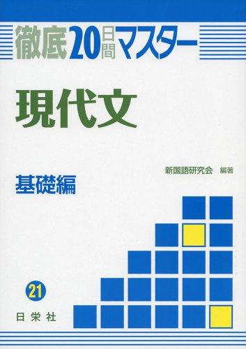 現代文 基礎編 21 (徹底20日間マスターシリーズ)