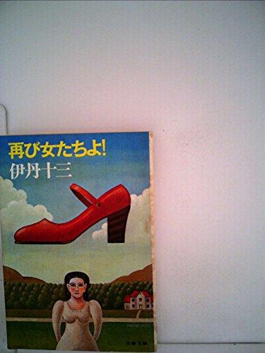 再び女たちよ! (文春文庫)
