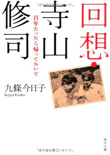 回想・寺山修司 百年たったら帰っておいで (角川文庫)の詳細を見る