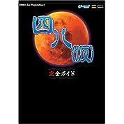 四八(仮) 完全ガイド (BOOKS for PlayStation2)