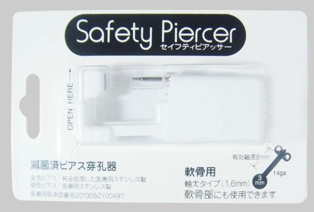 フィヨルド消費変装セイフティピアッサー シルバー (軟骨用軸太タイプ ボール 医療用ステンレス) 3mm 5M300WC