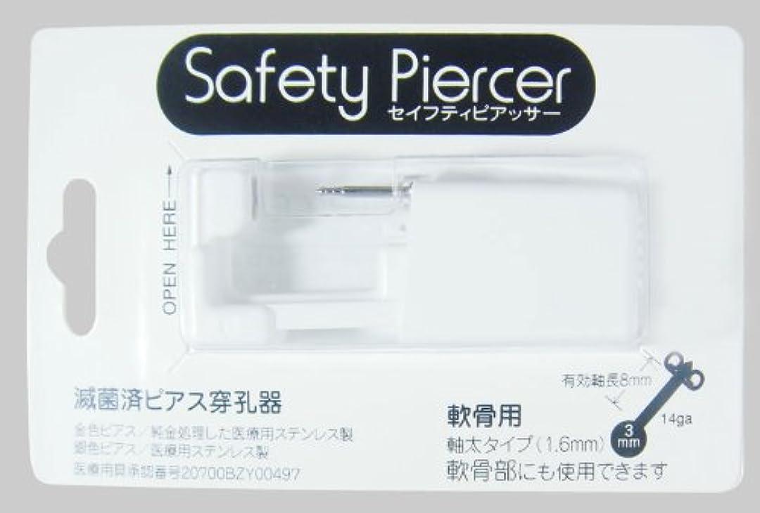売る皮伴うセイフティピアッサー シルバー (軟骨用軸太タイプ ボール 医療用ステンレス) 3mm 5M300WC