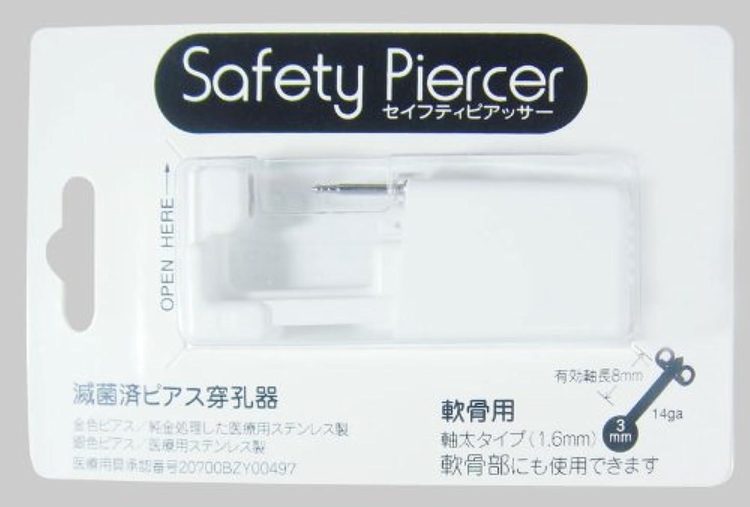 傾いた習慣要求セイフティピアッサー シルバー (軟骨用軸太タイプ ボール 医療用ステンレス) 3mm 5M300WC