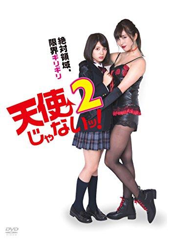 天使じゃないッ! 2 [DVD]
