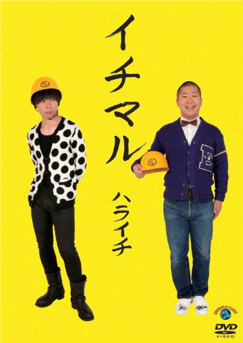 イチマル [DVD]