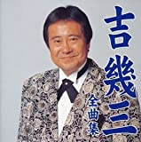 全曲集 / 吉幾三 (CD - 2004)