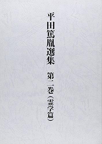 平田篤胤選集 第2巻(霊学篇)