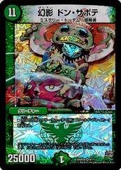 デュエルマスターズ 緑(DMR18) 幻影ドン・サボテ(V)(9/71)