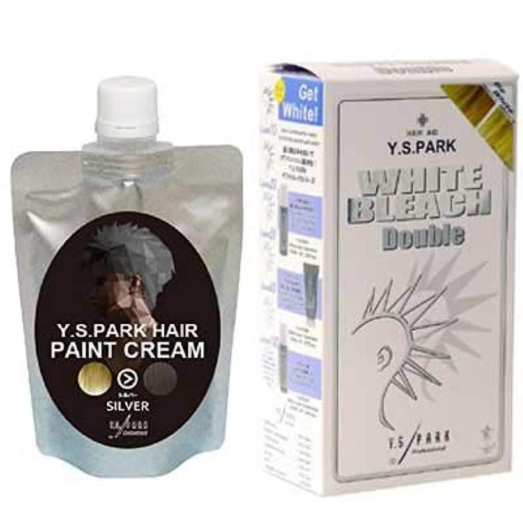 平等税金お気に入りY.S.PARKヘアペイントクリーム シルバー 200g & Y.S.パーク ホワイトブリーチ ダブルセット
