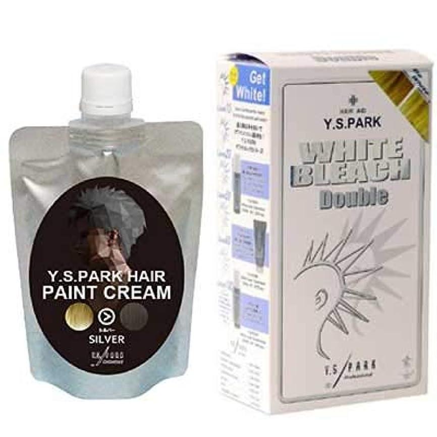 便益保存する茎Y.S.PARKヘアペイントクリーム シルバー 200g & Y.S.パーク ホワイトブリーチ ダブルセット