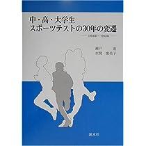 中・高・大学生スポーツテストの30年の変遷―1964年~1993年