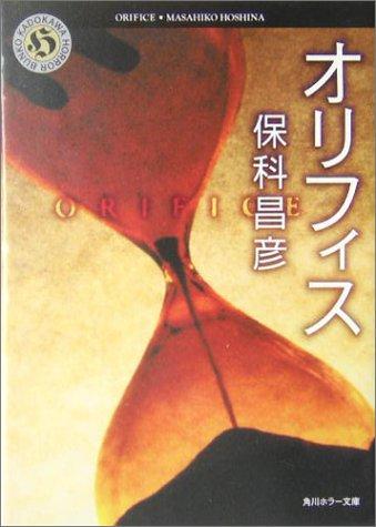 オリフィス (角川ホラー文庫)の詳細を見る