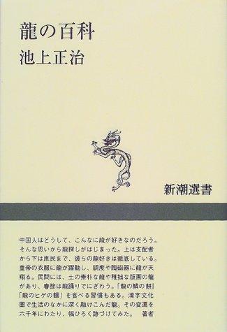 龍の百科 (新潮選書)の詳細を見る