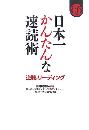 日本一かんたんな速読術―逆聴リーディングの詳細を見る