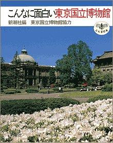 こんなに面白い東京国立博物館 (とんぼの本)