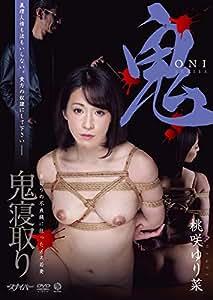 鬼寝取り 裏切りの不貞縄に狂ったメス若妻 [DVD]