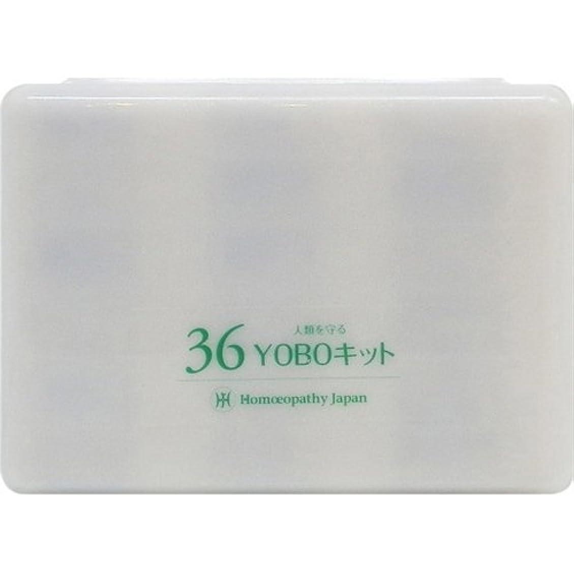 ホメオパシージャパンレメディー 36YOBOキット