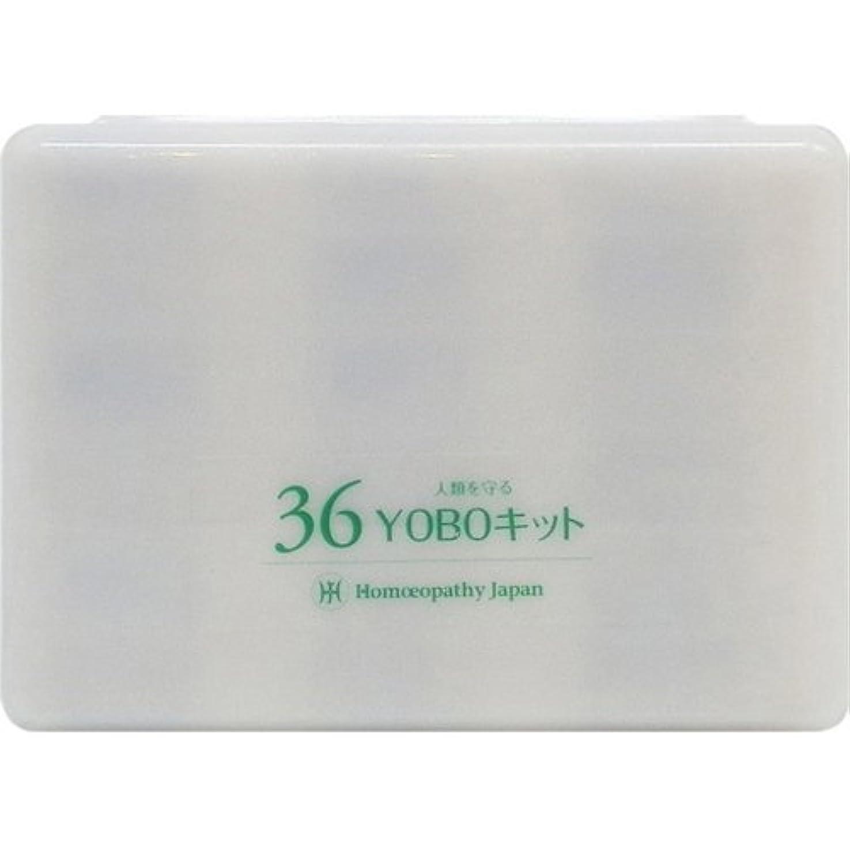 頻繁にローブモノグラフホメオパシージャパンレメディー 36YOBOキット