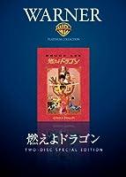燃えよドラゴン ディレクターズカット [DVD]