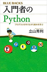 入門者のPython プログラムを作りながら基本を学ぶ (ブルーバックス)