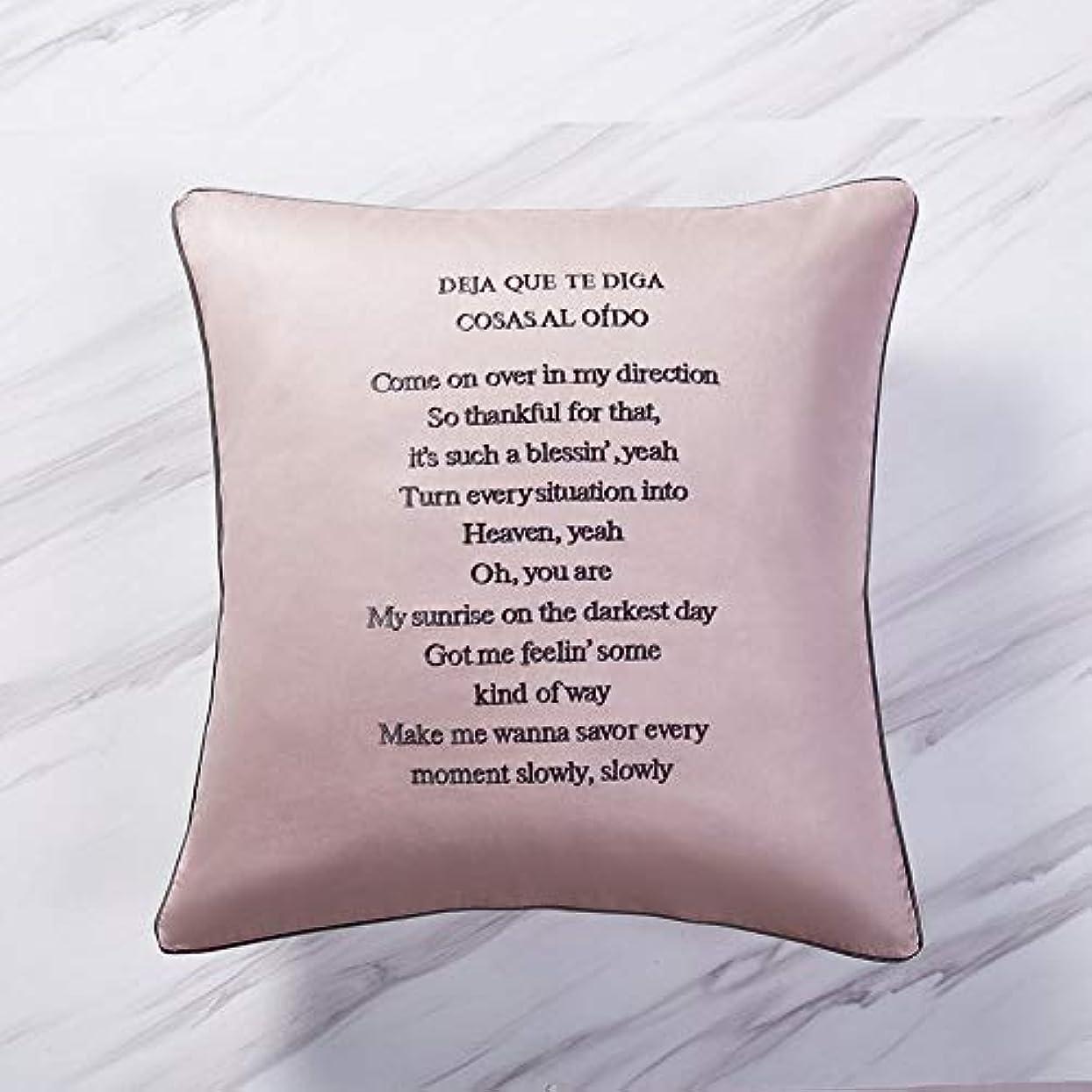 憲法レタッチ背景枕 ロングステープルコットン刺繍入りレターピローコットンソファーベッドbyウエストクッションピローケース付きコア (色 : Cream powder, Size : 45*45cm)
