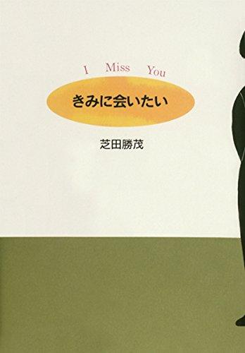 きみに会いたい―I Miss You (グリーンフィールド)の詳細を見る