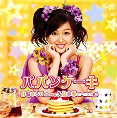 月島きらり starring 久住小春(モーニング娘。)「パパンケーキ」のジャケット画像