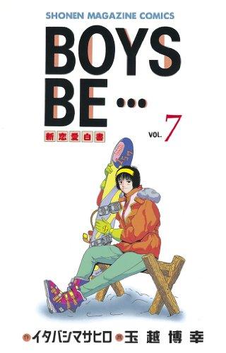 BOYS BE・・・(7) (週刊少年マガジンコミックス)