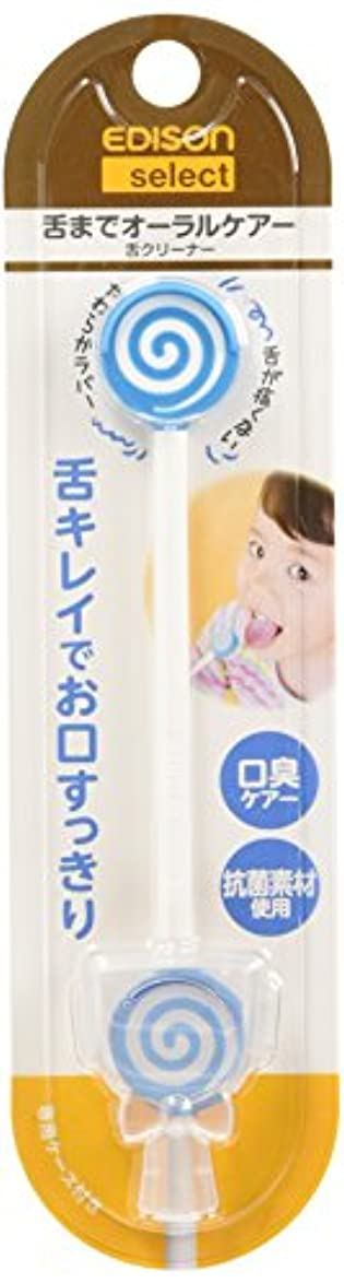 自明柔和薬局エジソン 舌クリーナー エジソンの舌クリーナー ソーダ (子ども~大人が対象) 舌の汚れをさっと取り除ける