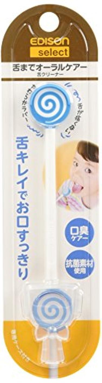 足女将賢明なエジソン 舌クリーナー エジソンの舌クリーナー ソーダ (子ども~大人が対象) 舌の汚れをさっと取り除ける