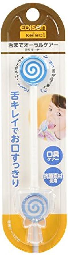 バズこの廊下エジソン 舌クリーナー エジソンの舌クリーナー ソーダ (子ども~大人が対象) 舌の汚れをさっと取り除ける