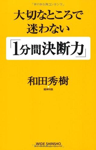 大切なところで迷わない「1分間決断力」 (WIDE SHINSHO) (新講社ワイド新書)の詳細を見る
