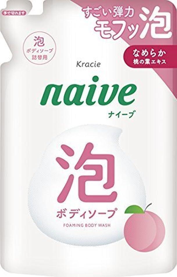 勇気のある輸送概して【クラシエホームプロダクツ】ナイーブ 泡で出てくるボディソープ 桃のはエキス配合 フルーティフローラルの香り 詰替用 450ml ×3個セット