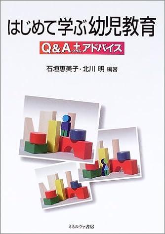 はじめて学ぶ幼児教育―Q&A+アドバイス