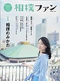 相撲ファン vol.7 画像