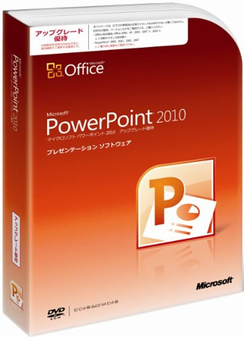 ジョイント驚くべきプレゼント【旧商品】Microsoft Office PowerPoint 2010 アップグレード優待 [パッケージ]