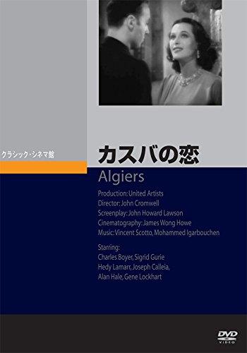 カスバの恋[DVD]