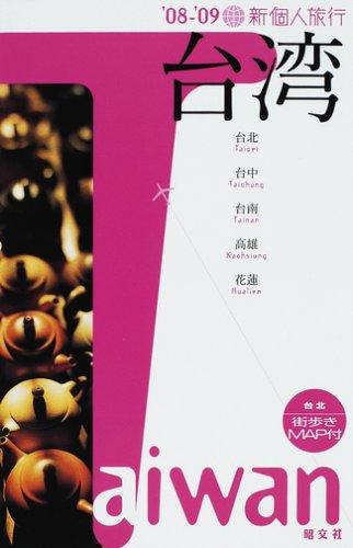 台湾〈'08‐'09〉 (新個人旅行)の詳細を見る