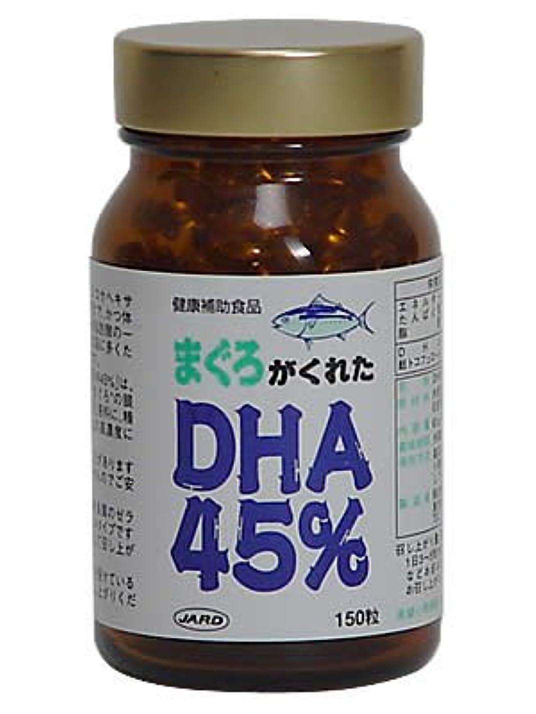 ユニマットリケン マグロがくれたDHA45 150p