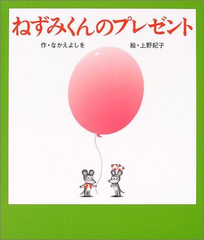 ねずみくんのプレゼント (ねずみくんの絵本 20)の詳細を見る