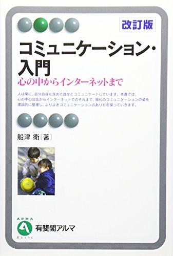 コミュニケーション・入門 改訂版 (有斐閣アルマ)の詳細を見る