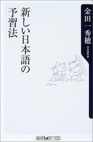 新しい日本語の予習法 (角川oneテーマ21)の詳細を見る