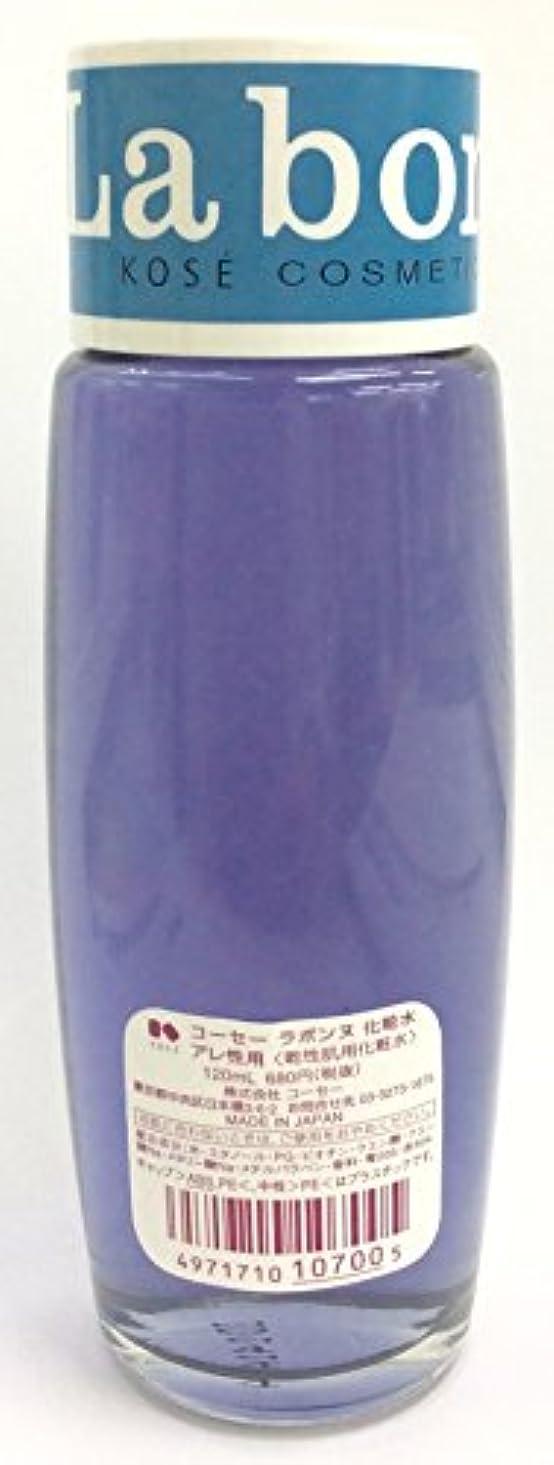 ルー明確な自明コーセー ラボンヌ 化粧水 アレ性用 120ml