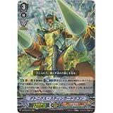 カードファイト!! ヴァンガード/V-BT03/012 デトニクス?スティンガードラゴン RRR