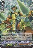 カードファイト!! ヴァンガード/V-BT03/012 デトニクス・スティンガードラゴン RRR