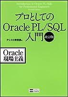 プロとしてのOracle PL/SQL入門 改訂版 (Oracle現場主義)