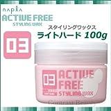 【X2個セット】 ナプラ アクティブフリー スタイリングワックス03 ライトハード 100g napla