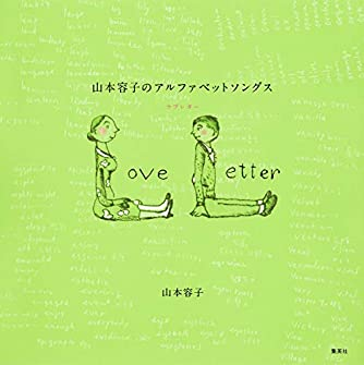 山本容子のアルファベットソングス ラブレター