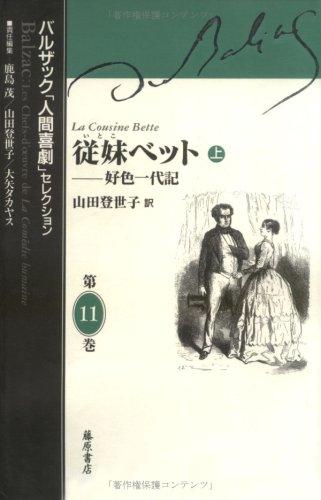 従妹ベット 上 (バルザック「人間喜劇」セレクション <第11巻>)の詳細を見る
